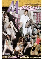 M的願望症候群 DVDエディション44 ダウンロード
