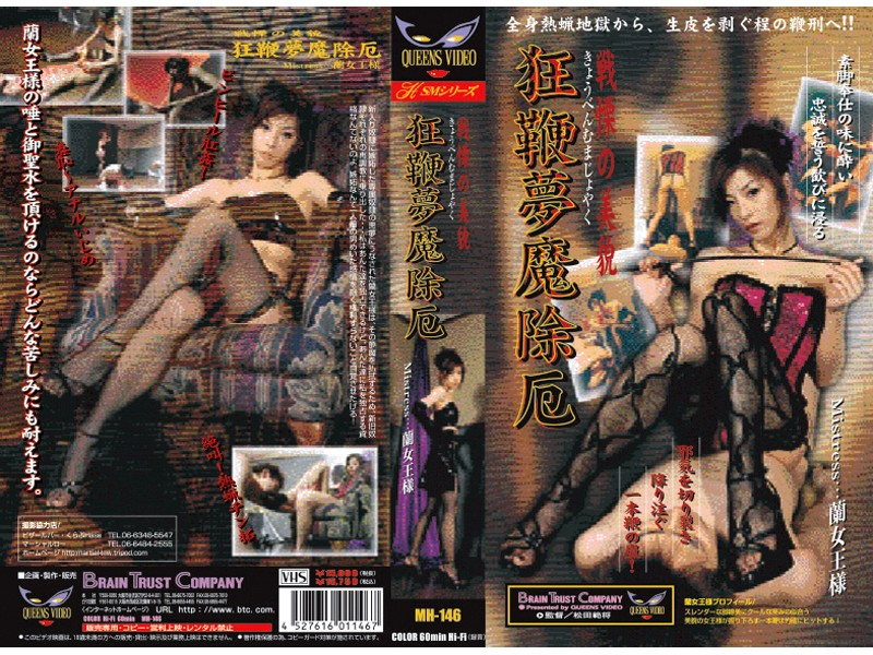 (111mh146)[MH-146] 狂鞭夢魔除厄 ダウンロード