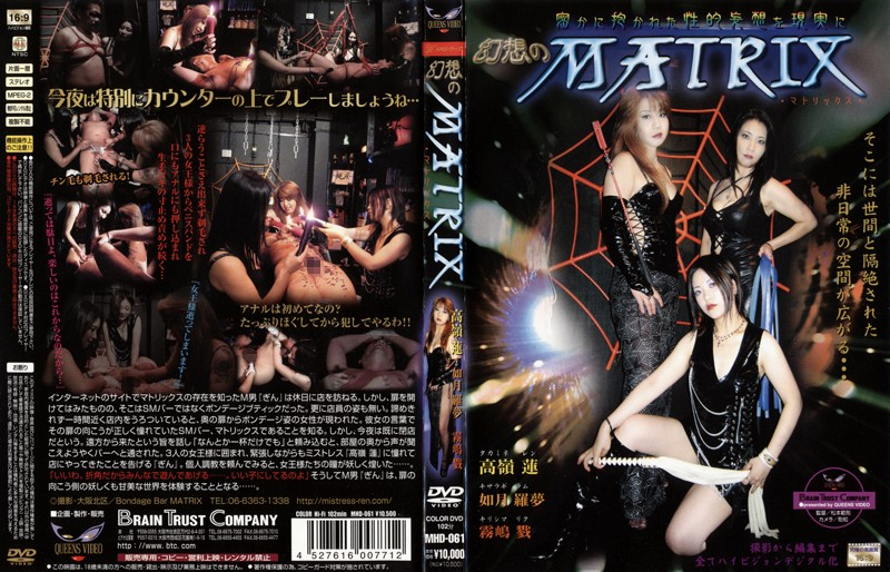 幻想のMATRIX