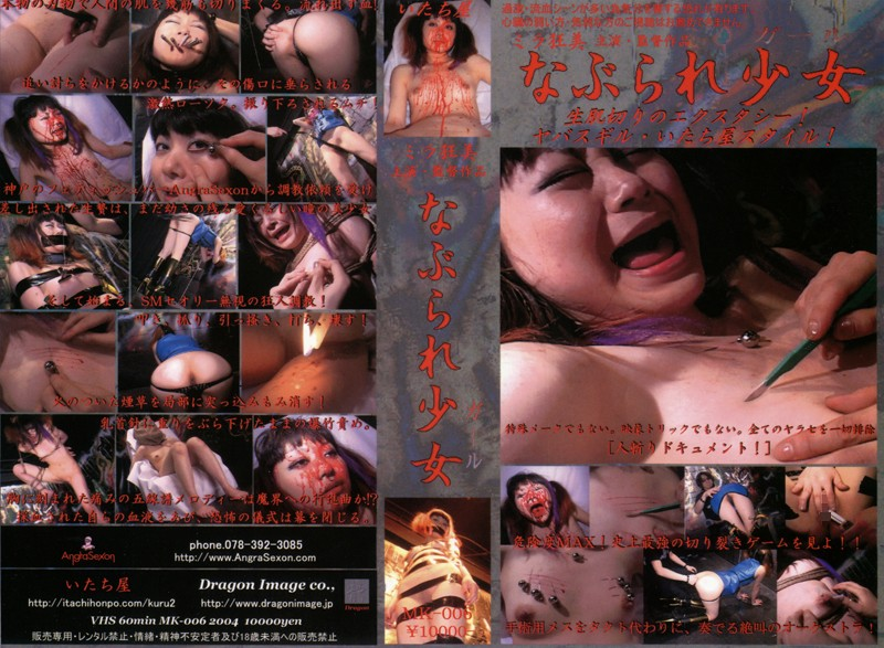 MK-006 Teasing Young Lady (Girl) Kurumi Mira Young Lady's Pure Ecstasy!