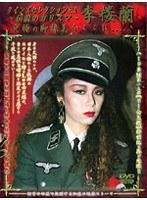 クインズセレクションEX 〜伝説のカリスマ〜 李楼蘭