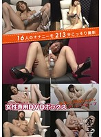 女性専用DVDボックスSpecial Edition vol.7 ダウンロード