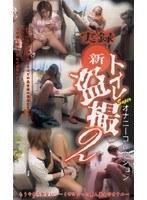 実録・新トイレ盗撮2 ダウンロード