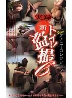 実録・新トイレ盗撮6 ダウンロード