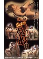 実録 Superトイレ盗撮 8 ダウンロード