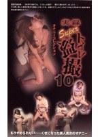 実録 Superトイレ盗撮 10 ダウンロード