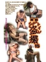 実録 Superトイレ盗撮 15 ダウンロード