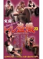 実録 Superトイレ盗撮 23 ダウンロード