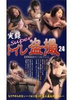 実録 Superトイレ盗撮 24 ダウンロード