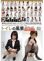 トイレの風景selection vol.6 ダウンロード