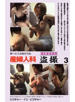 産婦人科 盗撮3 ダウンロード