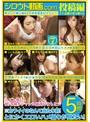 シロウト動画.com 7