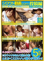 シロウト動画.com 8 ダウンロード
