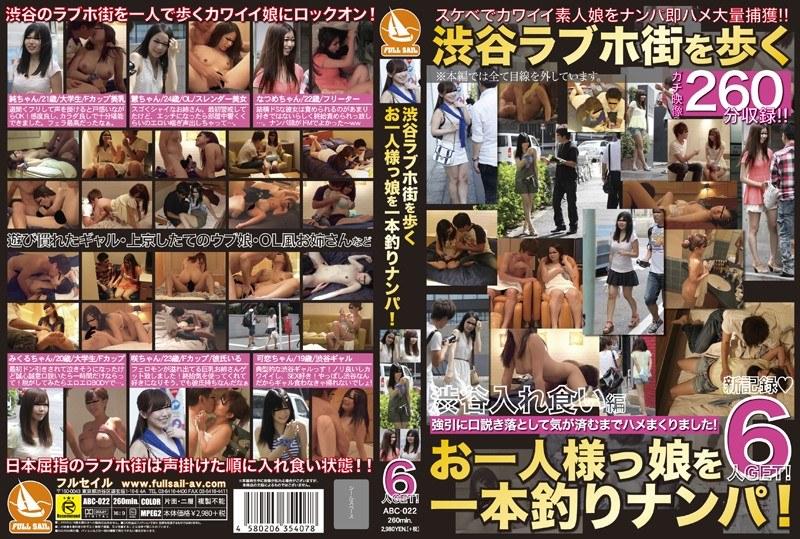 (118abc00022)[ABC-022] 渋谷ラブホ街を歩くお一人様っ娘を一本釣りナンパ! ダウンロード