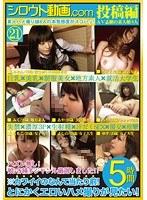 シロウト動画.com 21 ダウンロード