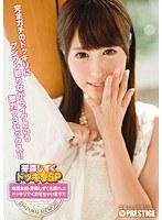芽森しずくドッキリSP 専属女優・芽森しずくを即ハメドッキリでイカせちゃいます!!