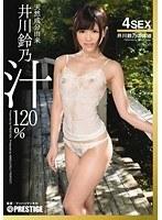 天然成分由来 井川鈴乃汁120% 井・・・