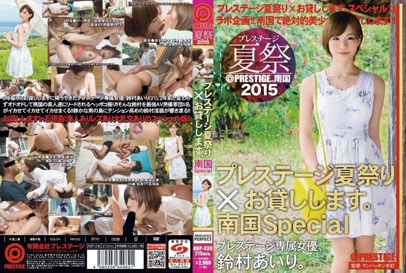 abp338「プレステージ夏祭 2015 プレステージ夏祭り×お貸しします。南国Special 鈴村あいり」(プレステージ)