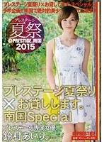 プレステージ夏祭 2015 プレステージ夏祭り×お貸しします。南国Special 鈴村あいり色女