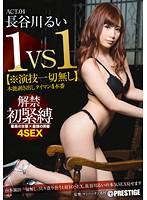 1VS1【※演技一切無し】本能剥き出しタイマン4本番 ACT.04 長谷川るい ダウンロード