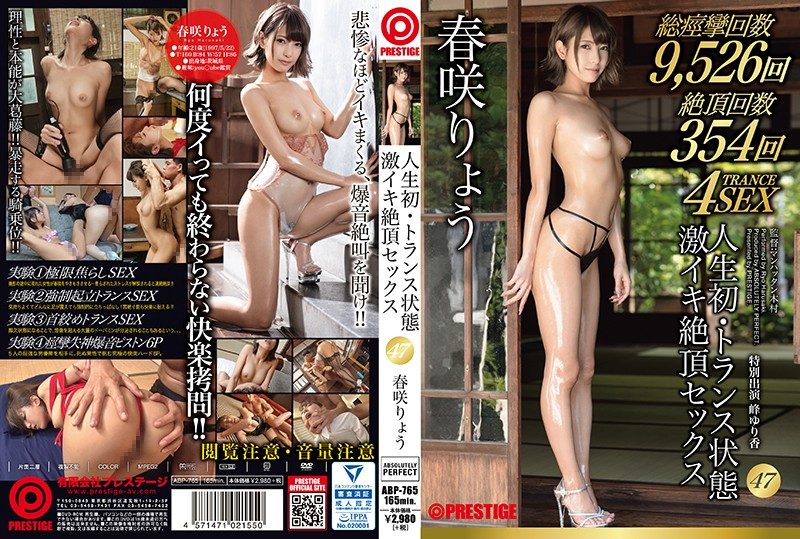 ABP-765 First Time/In A Trance Intense Cum Climax Fuck 47 Pleasure Torture Won't End No Matter How Many Times You Cum!! Ryou Harusaki