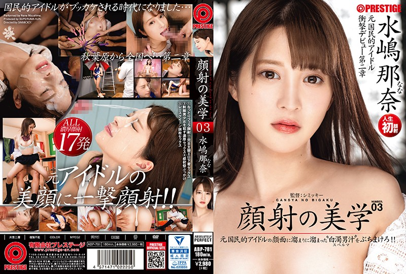 ABP-781 The Aesthetics Of A Facial 03 It's Time To Give A Former Nationally Loved Idol The Cum Facial Of Her Life With All Of Your Stored Up Semen!! Nana Mizushima