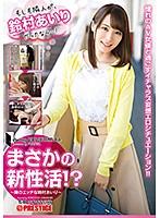 まさかの新性活!?隣のえっちな鈴村あいり 憧れのAV女優と過...
