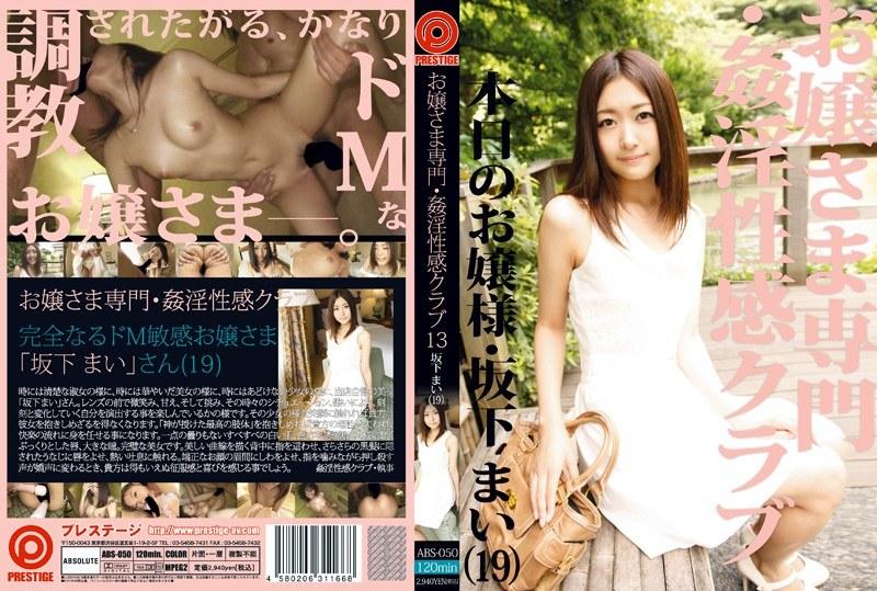 (118abs00050)[ABS-050] お嬢さま専門・姦淫性感クラブ 13 ダウンロード