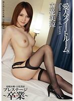 愛人スイートルームシリーズ動画