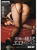 究極の桃尻エロティシズム 藤澤美羽 ダウンロード