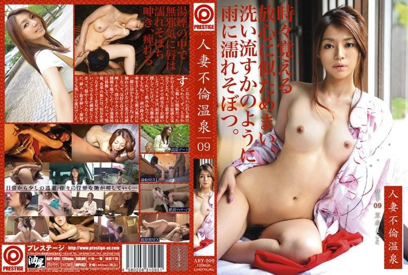 ABY-009 人妻不倫温泉 09