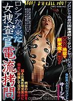 ロシアから来た女捜査官電流拷問 サーシャ 118aeg00004のパッケージ画像