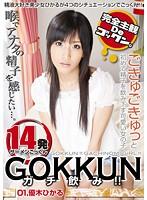 GOKKUN ガチ飲み!!シリーズ動画