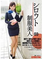 シロウト制服美人 03 ダウンロード