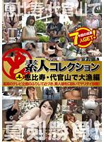ど素人コレクション 第4号 【MGSだけの特典映像付】 +35分 [APP-004]