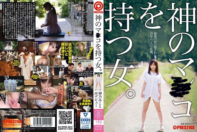 AVOP-387 A Girl With A Divine Pussy A Once In One Hundred Years Vagina, Hidden Away In A Secret Village Mikoto Kamino
