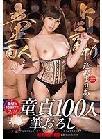 童貞100人筆おろし〜セックスするまで死ねない全て...