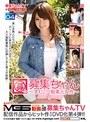 募集ちゃんTV×PRESTIGE PREMIUM 04(118bcv00004)