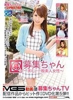 募集ちゃんTV×PRESTIGE PREMIUM 05