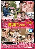 募集ちゃんTV×PRESTIGE PREMIUM 40 ダウンロード