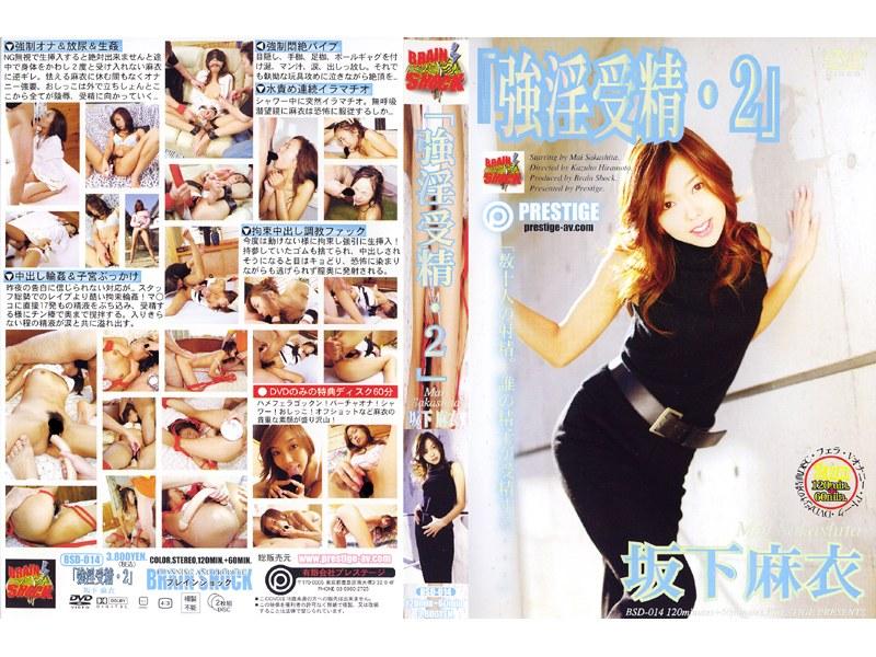 (118bsd014)[BSD-014] 「強淫受精・2」 坂下麻衣 ダウンロード