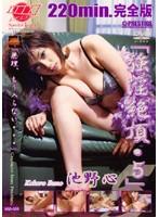 「強淫絶頂・5」 池野心 ダウンロード