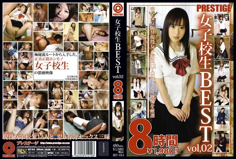 女子校生BEST vol,02 8時間