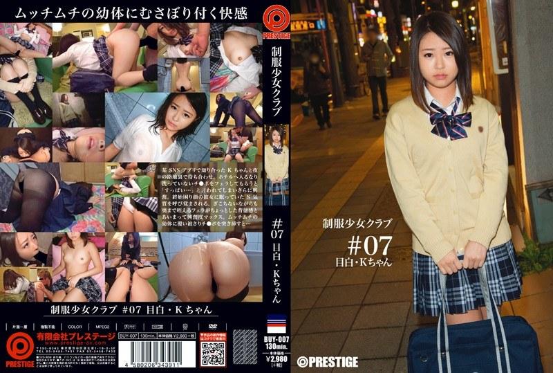 BUY-007 制服少女クラブ #07 06160