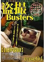 盗撮バスターズ 04 ダウンロード