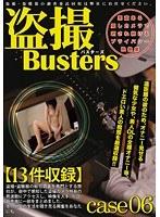 盗撮バスターズ 06 ダウンロード