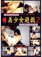 美少女遊戯2 ダウンロード