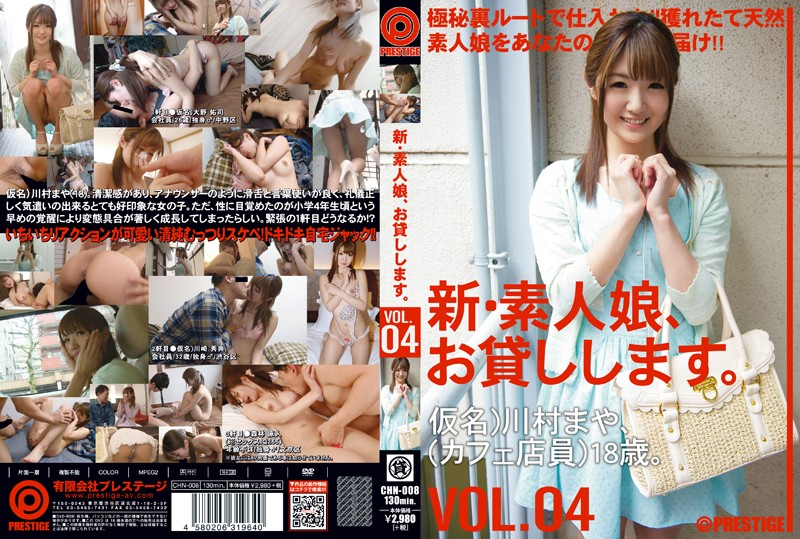 CHN-008 New We Lend Out Amateur Girls. vol. 04