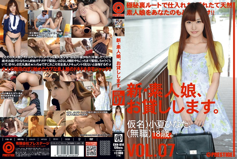 CHN-014 New We Lend Out Amateur Girls. vol. 07