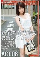 新・絶対的美少女、お貸しします。 ACT.08 川菜美鈴